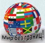Мир без границ