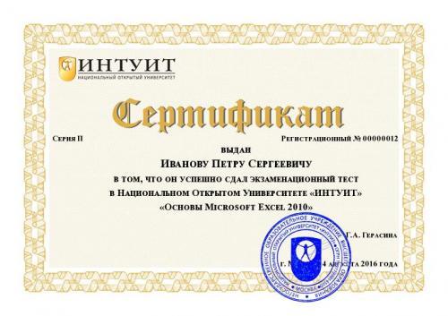 документ для сертификаций (сертификат)