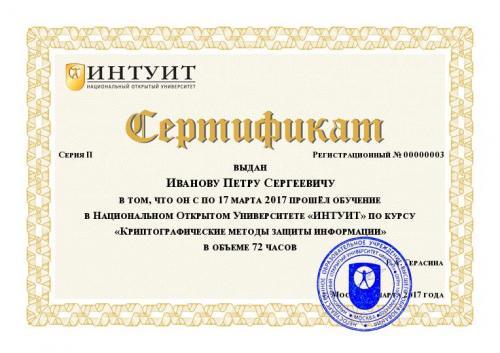 документ для курсов (сертификат)