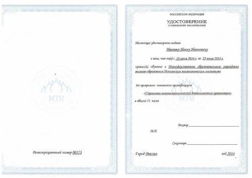 официальное удостоверение о повышении квалификации