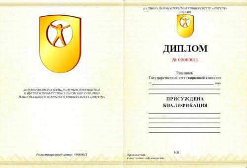 диплом о высшем образовании ИНТУИТ