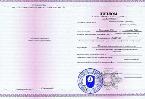 диплом о профессиональной переподготовке MBA