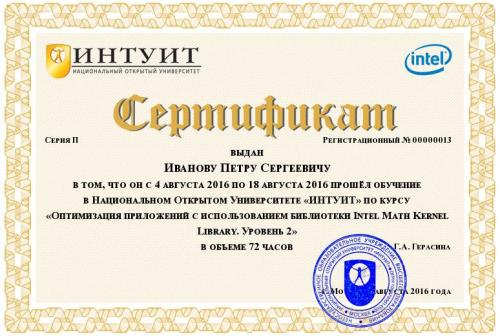сертификат (INTEL)
