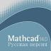 Сервисы MATHCAD 14: реализация технологий экономико-математического моделирования