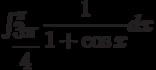 \int_{\dfrac{3\pi}{4}}^{\pi} \dfrac{1}{1+\cos x} dx