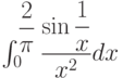 \int_{0}^{\dfrac{2}{\pi}} \dfrac{\sin \dfrac{1}{x}}{x^2} dx