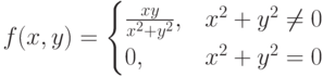 f(x,y)=\begin{cases}\frac{xy}{x^2+y^2}, & x^2+y^2\neq 0 \\0, & x^2+y^2=0 \end{cases}