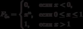 F_{\xi_n}=\begin{cases} 0,&если\ x<0,\\ x^n,&если\ 0 \le x\le  1\\ 1,&если\ x>1 \end{cases}