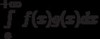 \int\limits_a^{+\infty}f(x)g(x)dx