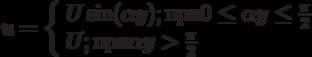 u = \left\{ \begin{array}{l} U\sin (\alpha y);{ при }0 \le \alpha y \le \frac{\pi }{2} \\  U;{ при }\alpha y > \frac{\pi }{2} \\  \end{array} \right