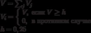\begin{array}{l}V=\sum_j V_j \\V_i = \left \{ \begin{array}{ll}V, & \mbox{если } V \ge h \\0, & \mbox{в противном случае} \end{array}\right \\ h=0,25\end{array}