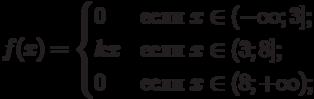$$f(x)=\begin{cases}0 &\text{если $x \in (-\infty;3]$;}\\kx &\text{если $x \in (3;8]$;}\\0 &\text{если $x \in (8;+\infty)$;}\\\end{cases}$$