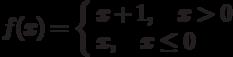 f(x)=\left\{\begin{array}{l}x+1,\quad x>0 \\ x,\quad x\le 0\end{array}\right.