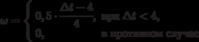 \omega = \left \{ \begin{array}{ll}0,5\cdot\cfrac{\Delta t - 4}{4}, & \mbox{при } \Delta t < 4, \\0, & \mbox{в противном случае}\end{array} \right
