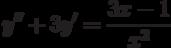 \displaystyle{y''+3y'=\frac{3x-1}{x^2}}