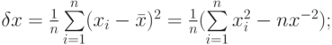 \delta x =\frac{1}{n}\sum\limits_{i=1}^{n}(x_i - \bar x)^2=\frac{1}{n}(\sum\limits_{i=1}^n x_i^2 - nx^{-2});