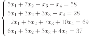 \left\{        \begin{aligned}        & 5x_1 +7x_2 -x_3 +x_4 =58 \\        & 5x_1 +3x_2 +3x_3 -x_4 =28 \\        & 12x_1 +5x_2 +7x_3 +10x_4 =69 \\        & 6x_1 +3x_2 +3x_3 +4x_4 =37        \end{aligned}        \right.