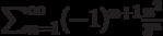 \sum_{n=1}^\infty (-1)^{n+1} \frac{n^2}{3^n}