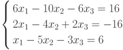 \left\{        \begin{aligned}        & 6x_1-10x_2-6x_3=16 \\        & 2x_1-4x_2+2x_3=-16 \\        & x_1-5x_2-3x_3=6        \end{aligned}        \right.
