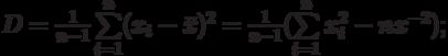 D =\frac{1}{n-1}\sum\limits_{i=1}^{n}(x_i - \bar x)^2=\frac{1}{n-1}(\sum\limits_{i=1}^n x_i^2 - nx^{-2});