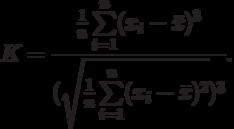 K=\frac{\frac{1}{n}\sum\limits_{i=1}^{n}(x_i - \bar x)^3}{(\sqrt{\frac{1}{n}\sum\limits_{i=1}^{n}(x_i - \bar x)^2})^3}.