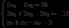 \left\{        \begin{aligned}        & 3x_1-3x_2=30 \\        & 3x_1+7x_2-2x_3=-16 \\        & x_1+x_2-x_3=2        \end{aligned}        \right.