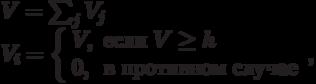 \begin{array}{l}V=\sum_j V_j \\V_i = \left \{ \begin{array}{ll}V, & \mbox{если } V \ge h \\0, & \mbox{в противном случае} \end{array}\right,\end{array}