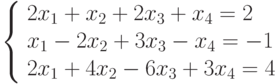 \left\{\begin{array}{l} 2x_1+x_2+2x_3+x_4=2\\ x_1-2x_2+3x_3-x_4=-1\\2x_1+4x_2-6x_3+3x_4=4\end{array} \right