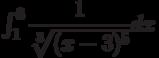 \int_{1}^{3} \dfrac{1}{\sqrt[3]{(x-3)^5}} dx