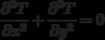 \dfrac{\partial ^2  T}{\partial x^2}  + \dfrac{\partial ^2  T}{\partial y^2}= 0