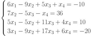 \left\{        \begin{aligned}        & 6x_1-9x_2+5x_3+x_4=-10 \\        & 7x_2-5x_3-x_4=36 \\        & 5x_1-5x_2+11x_3+4x_4=10 \\        & 3x_1-9x_2+17x_3+6x_4=-20        \end{aligned}        \right.