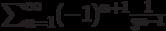 \sum_{n=1}^\infty (-1)^{n+1} \frac{1}{3^{n-1}}