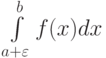 \int\limits_{a+\varepsilon}^b f(x)dx