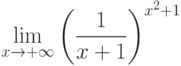 $\lim\limits_{x\rightarrow +\infty}\left(\dfrac{1}{x+1}\right)^{x^{2}+1}$