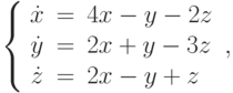 \left\{\begin{array}{ccl}  \dot{x} &=&4x-y-2z \\  \dot{y} &=&2x+y-3z \\  \dot{z} &=&2x-y+z \\\end{array}\right.,