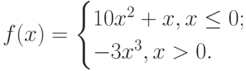 $f(x)=\begin{cases}10x^2+x,{x\leq 0};\\-3x^3,{x>0.}\end{cases}$