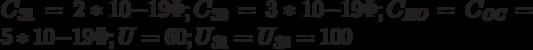 C_{\textit{З}1} = 2*10{-19}\Phi; C_{\textit{З}2} = 3*10{-19}\Phi; C_{\textit{ИО}} = C_{\textit{ОС}} = 5*10{-19}\Phi; U = 60 \text{}; U_{\textit{З}1} = U_{\textit{З}2} = 100 \text{}