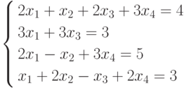 \left\{        \begin{aligned}        & 2x_1+x_2+2x_3+3x_4=4 \\        & 3x_1+3x_3=3 \\        & 2x_1-x_2+3x_4=5 \\        & x_1+2x_2-x_3+2x_4=3        \end{aligned}        \right.