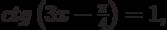 ctg\left( {3x - \frac{\pi }{4}} \right) = 1,