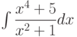 \int \dfrac{x^4+5}{x^2+1} dx