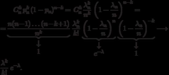 в формулу Бернулли: