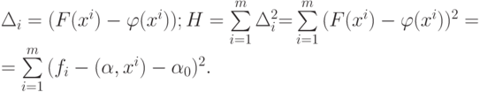 \begin{array}{l}  \Delta_i = (F(x^i ) - \varphi (x^i ));{\rm{ }}H = \sum\limits_{i = 1}^m {\Delta_i^2}{\rm{=}}\sum\limits_{i = 1}^m {(F(x^i ) - \varphi (x^i ))^2} = \\   = \sum\limits_{i = 1}^m {(f_i - (\alpha ,x^i ) - \alpha_0 )^2}. \\   \end{array}