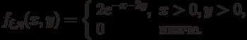 f_{\xi,\eta}(x,y)=\left\{\begin{array}{ll}2e^{-x-2y}, &amp; x>0,y>0,\\ 0 &amp; \text{иначе.}\end{array}\right.&#187;></div> <p>  Укажите, чему равна вероятность события <img src=