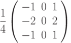 \frac{1}{4}\left( {\begin{array}{*{20}c}   { - 1} & 0 & 1  \\   { - 2} & 0 & 2  \\   { - 1} & 0 & 1  \\\end{array}} \right)