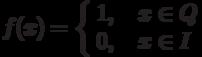f(x)=\left\{\begin{array}{l}1,\quad x\in Q}\\ 0,\quad x\in I\end{array}\right.