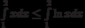 \int\limits_{1}^{2}x dx\le\int\limits_{1}^{2}\ln x dx