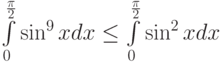 \int\limits_{0}^{\frac {\pi}2}\sin^9 x dx\le\int\limits_{0}^{\frac {\pi}2}\sin^2 x dx