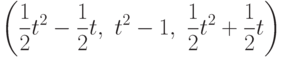 \left( \frac{1}{2}t^{2}-\frac{1}{2}t,\ t^{2}-1,\ \frac{1}{2}t^{2}+\frac{1}{2%}t\right)