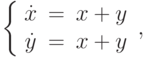 \left\{\begin{array}{ccl}  \dot{x} &=&x+y  \\  \dot{y} &=&x+y\end{array}\right.,