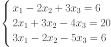 \left\{        \begin{aligned}        & x_1 -2x_2 +3x_3 =6 \\        & 2x_1 +3x_2 -4x_3 =20 \\        & 3x_1 -2x_2 -5x_3 =6        \end{aligned}        \right.
